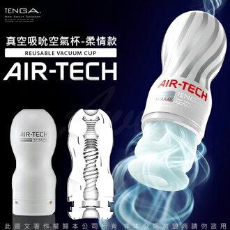 情趣用品-日本TENGA AIR-TECH TENGA首款重複使用 空氣飛機杯 白色柔情型