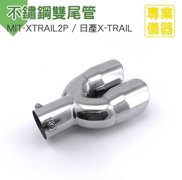 日產X-TRAIL符原廠套件不鏽鋼雙尾管//雙排氣尾管/雙排氣喉管(2017~2018) MIT-XTRAIL2P