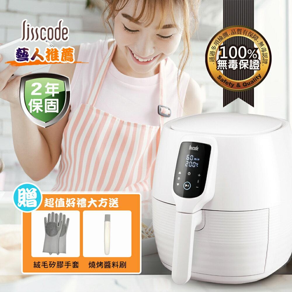 Lisscode LC-001 鋼琴白 數位觸控健康氣炸鍋 藝人推薦 [富廉網]