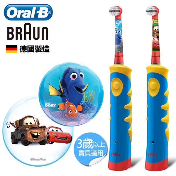 德國百靈Oral-B 充電式兒童電動牙刷D10 海底總動員/汽車總動員 二款任選 WendyBabe時尚指彩