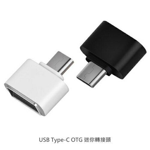 【A-HUNG】USB Type-C OTG 迷你轉接頭 Type C 轉接器 傳輸線 手機充電線 轉換頭 轉換器