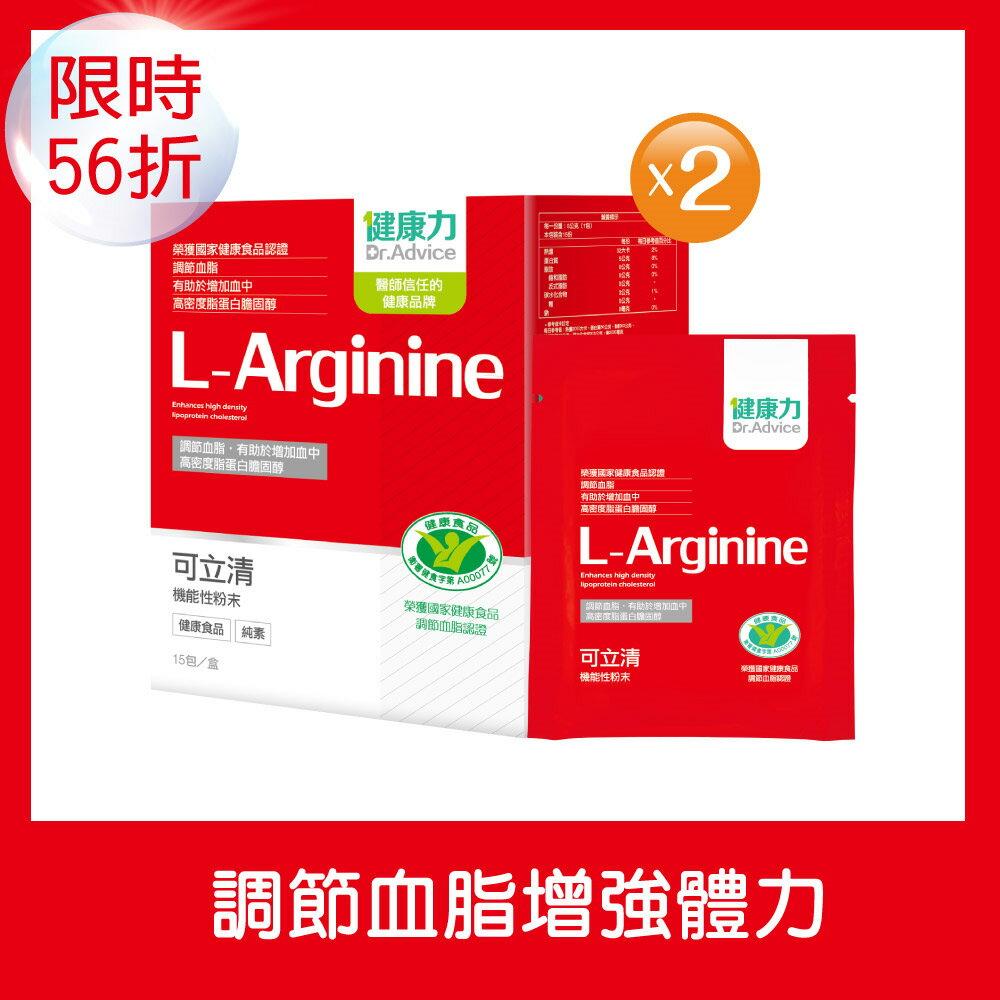 【健康力】可立清L精胺酸機能性粉末15包 / 盒x2盒 調節血脂認證 0
