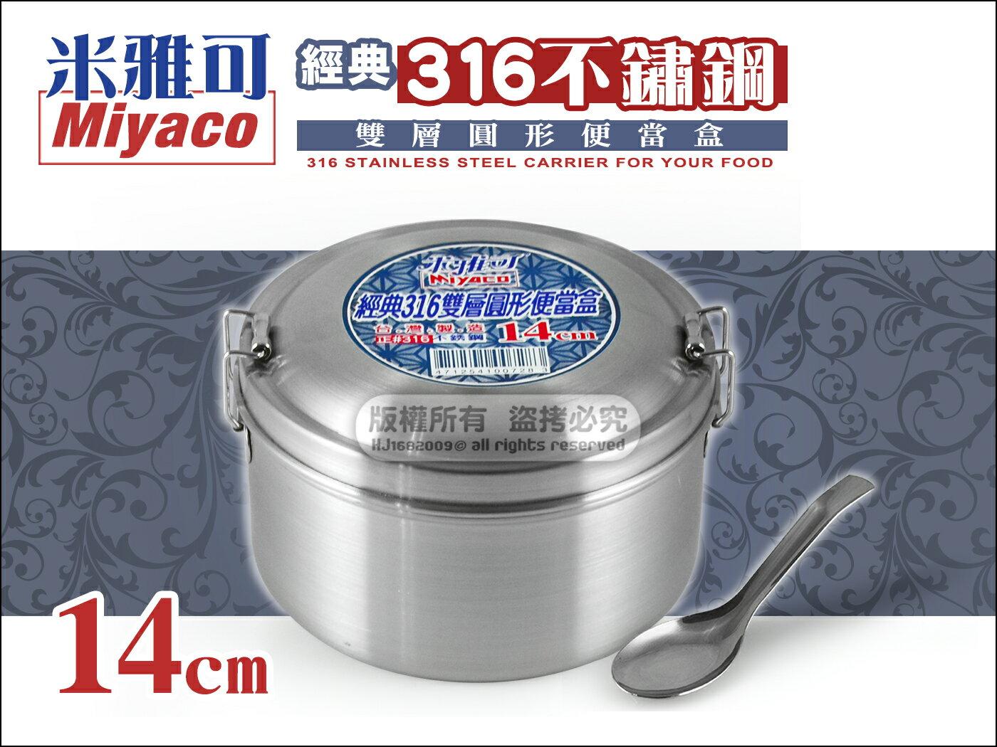 快樂屋♪ 米雅可 7283 經典316不鏽鋼 雙層圓形便當盒【附湯匙】 14cm 可蒸