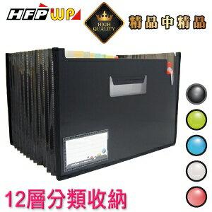 68折~10個量販~ HFPWP 12層風琴夾可展開站立風琴夾 名片袋 1~12月  版片