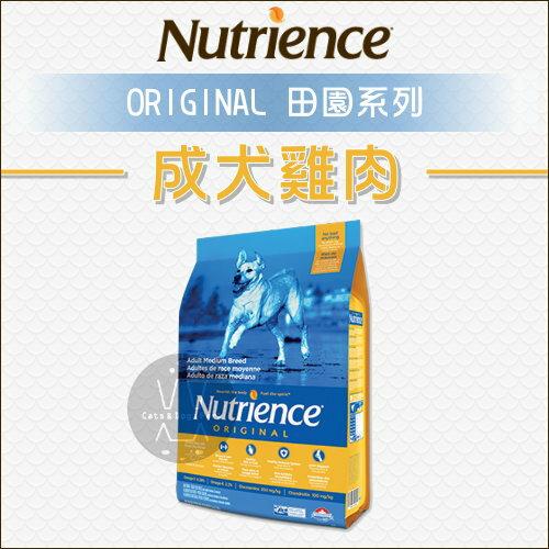 Nutrience紐崔斯〔田園成犬,雞肉+田園蔬果,5kg〕