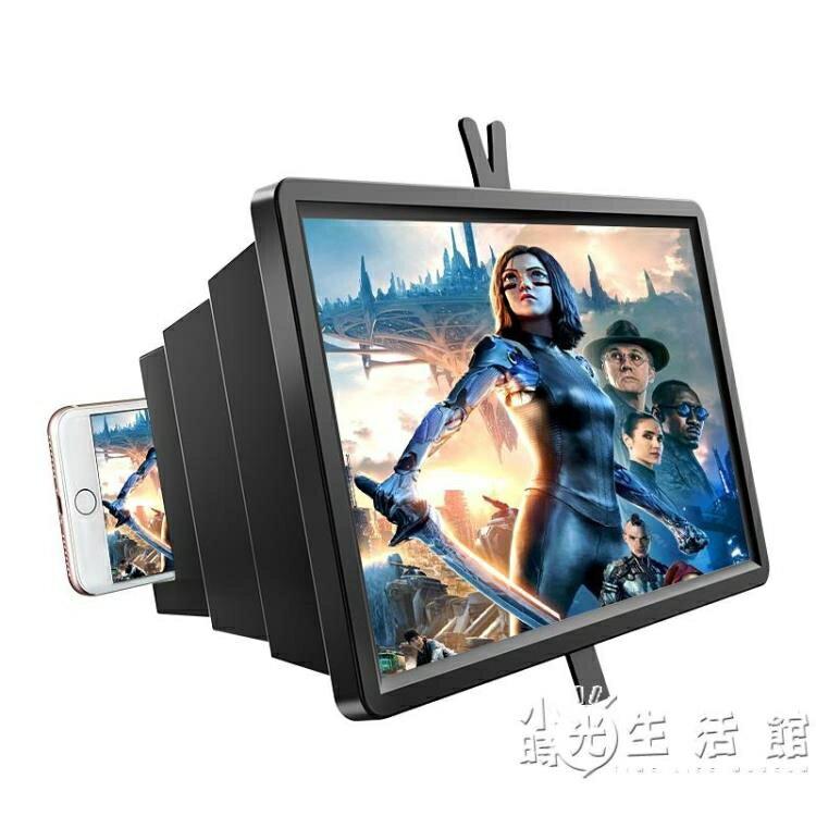 手機放大器屏幕20寸大屏超清神器3d高清鏡護眼防藍光投影擴 果果輕時尚