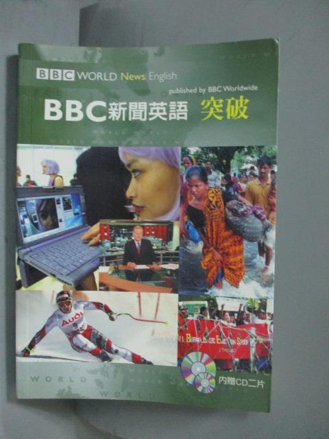 ~書寶 書T9/語言學習_MEX~BBC新聞英語突破_Gwen Berwick Janet