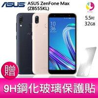 母親節手機推薦到華碩ASUS ZenFone Max ZB555KL 5.5吋 32G 智慧型手機   贈『9H鋼化玻璃保護貼*1』▲點數最高16倍送▲就在飛鴿3C通訊推薦母親節手機