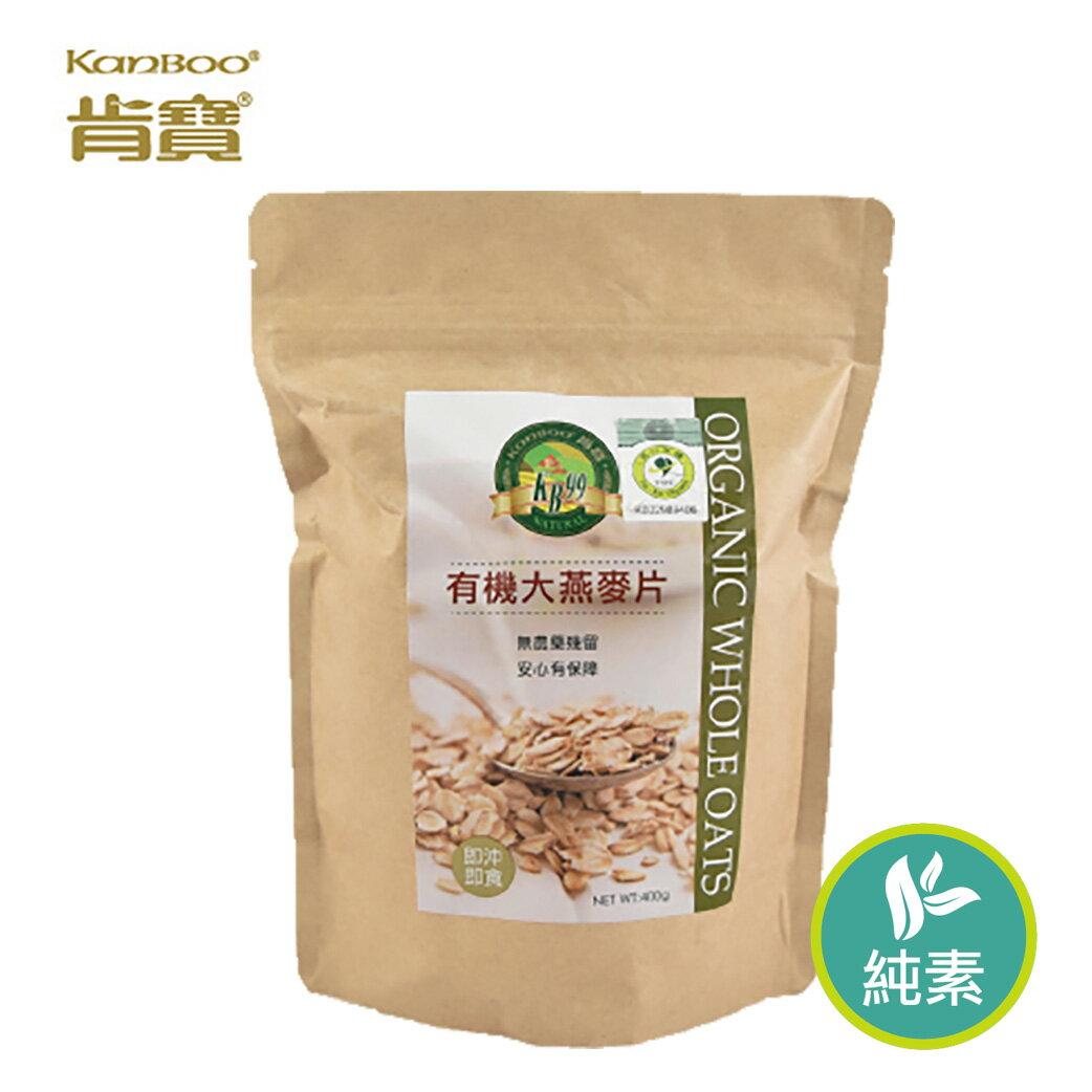 【肯寶KB99】有機大燕麥片補充包 (400g) 2
