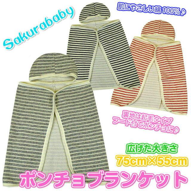 日本製 鋪棉包巾 連帽包巾 外出風罩 浴巾 蓋毯 _櫻花寶寶