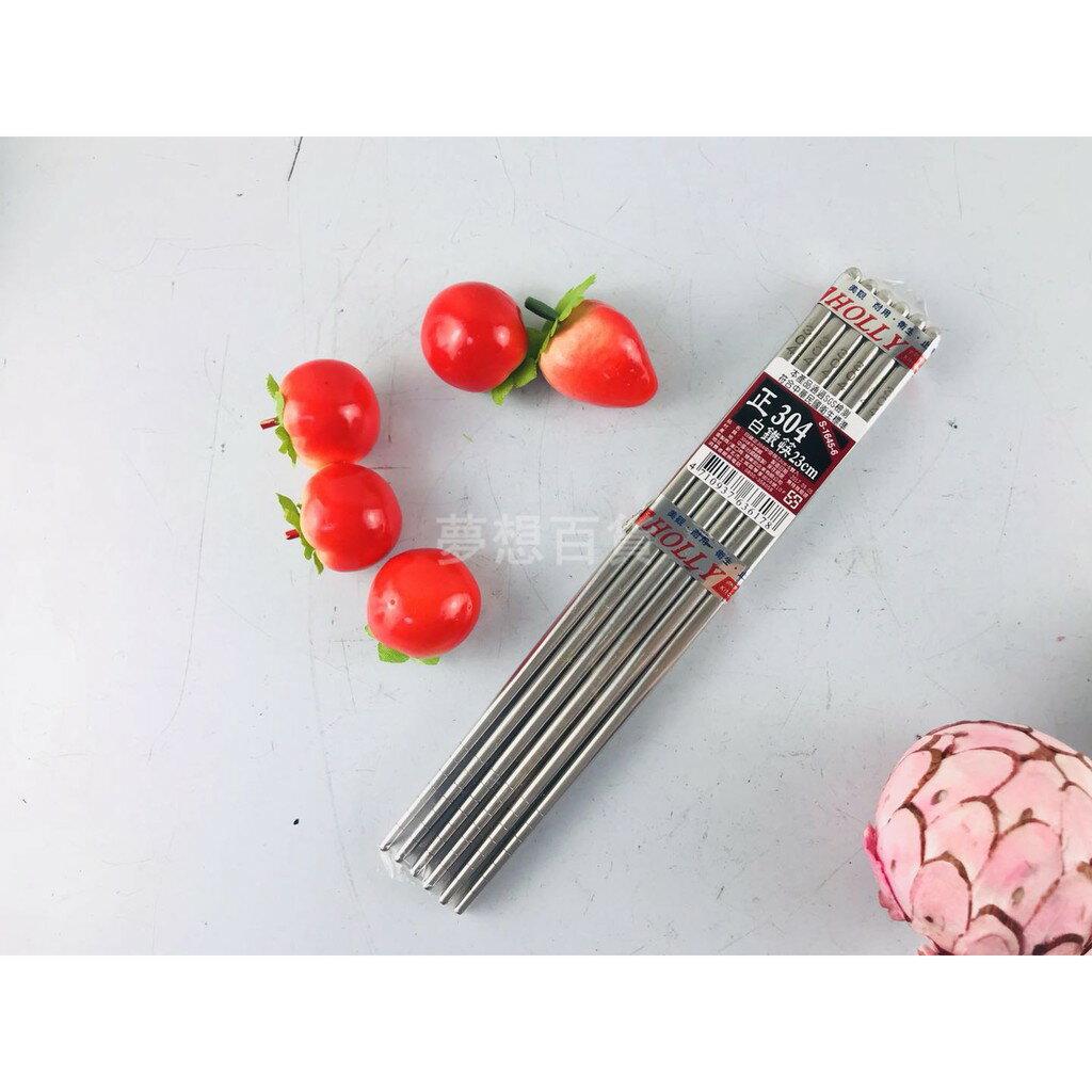 正304 白鐵筷 中空筷 料理筷 止滑 不鏽鋼 環保衛生 美觀 耐用 6雙/包(伊凡卡百貨)