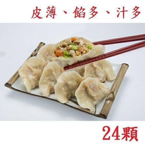 【蓮華生素食坊】麻辣臭豆腐水餃 手工水餃/25顆入