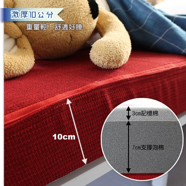 單人床墊 記憶床墊 學生床墊《3尺10公分冬夏兩用竹面單人記憶床墊》-台客嚴選 2