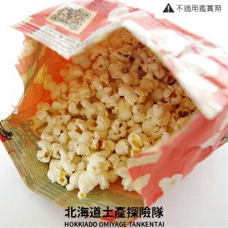 「日本直送美食」[北海道農產品] 十勝爆米花 ~ 來自黃金玉米田 ~ 北海道土產探險隊~ 0
