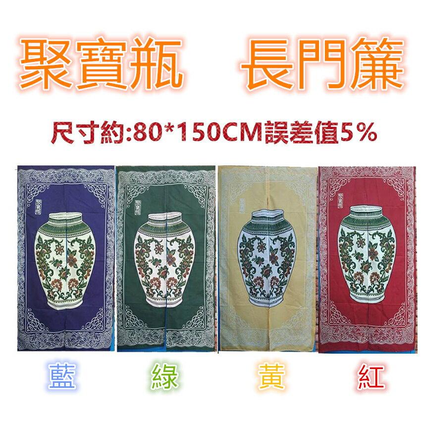 共4色日式聚寶瓶布長門簾,尺寸約80*150公分,一片式對開門簾壁簾掛簾裝飾簾,不附桿需另購。