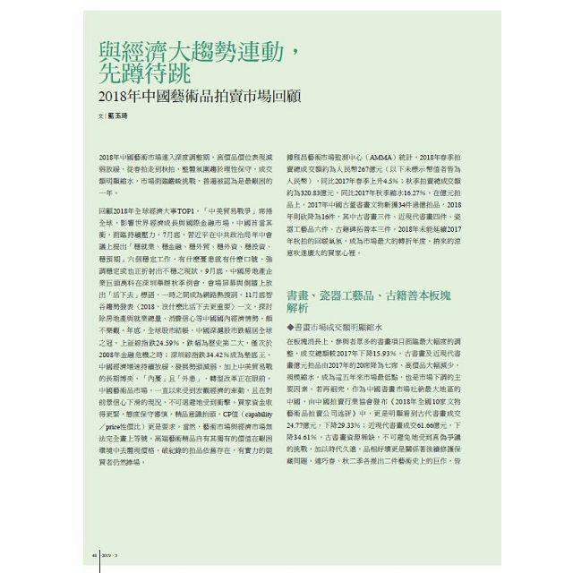 典藏-古美術3月2019第318期