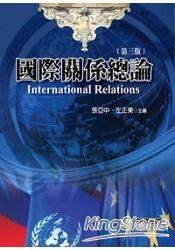 國際關係總論(第三版)