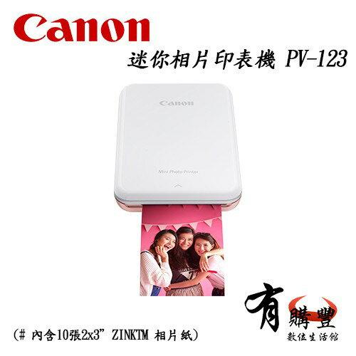 【登錄送禮券+收納包+相冊】Canon 佳能 PV-123 迷你相片印表機 相印機 相片印表機(公司貨)