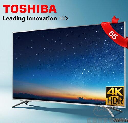 獨家享特價 含標準安裝(TOSHIBA東芝)55吋六真色4K聯網液晶顯示器55U6840VS