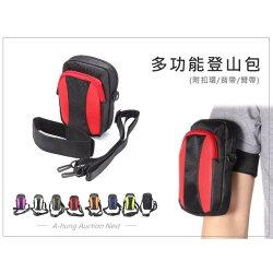 【A-HUNG】多功能登山包 運動腰包 運動臂包 斜背包 斜肩包 側背包 手機臂套 手機腰包 腰掛皮套 手機包 休閒包