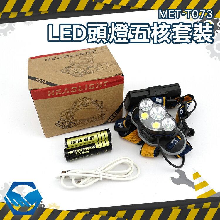 鋁合金材質 可充電池 LED燈 可更換電池  LED頭燈五核 工仔人 MET-T073