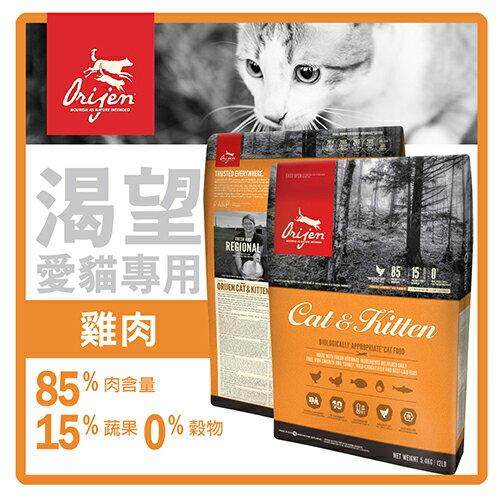 力奇寵物網路商店:【力奇】渴望成幼貓有機無穀貓飼料-5.45kg-3420元(A092A03)