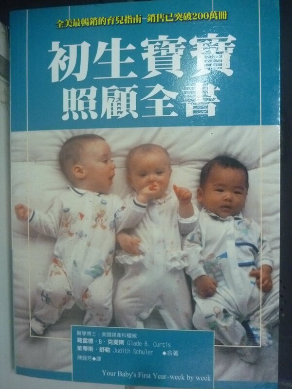 【書寶 書T9/保健_HCB】初生寶寶照顧全書_ 500_陳麗芳 葛雷德.B