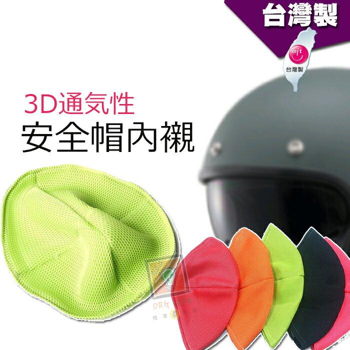 ORG《SD1070a》台灣製~3D網格透氣 安全帽內襯 3D替換內襯 透氣內襯 安全帽內套 安全帽內襯套 騎士用品 0