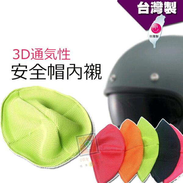 橙漾夯生活ORGLIFE:ORG《SD1070a》台灣製~3D網格透氣安全帽內襯3D替換內襯透氣內襯安全帽內套安全帽內襯套騎士用品