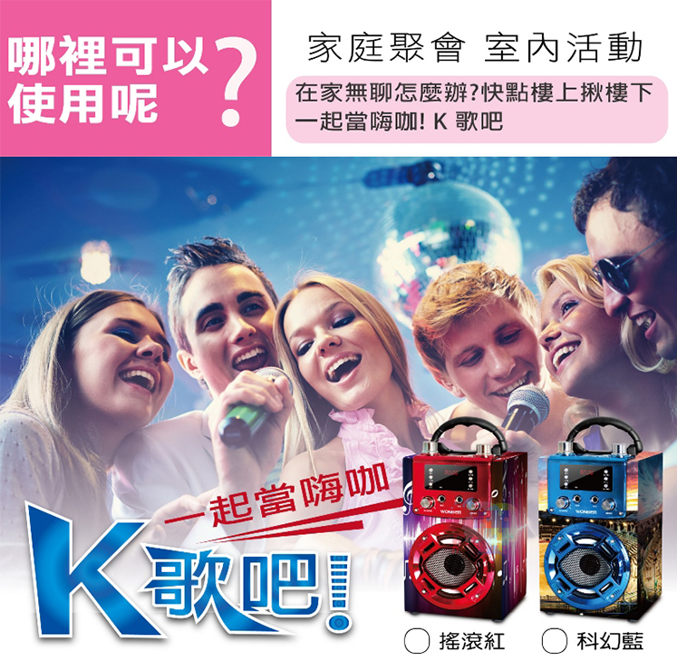 【尋寶趣】WONDER 旺德 藍牙KTV音響 / 歡唱機 行動KTV 無線歡唱機 戶外KTV 隨身藍芽音響 WS-T023U 2
