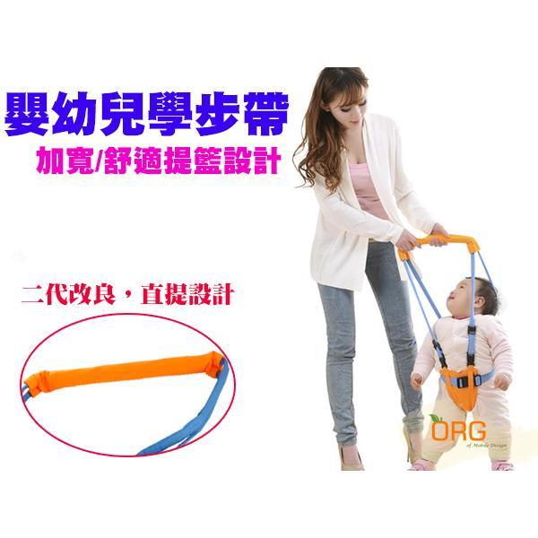 ORG《SD0340》二代 嬰幼兒學步帶 幼兒/孩童/小孩/嬰兒 學步袋/學步帶/學步繩 省力 提籃式 禮物 防走失
