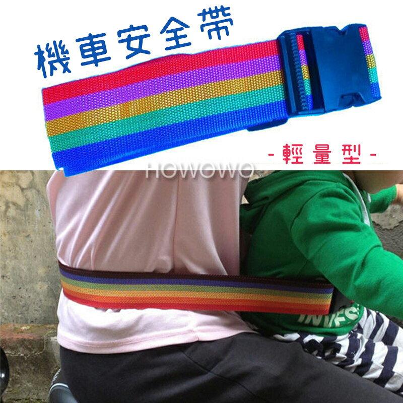兒童機車安全背帶 行李箱加強束帶 RA0087 好娃娃