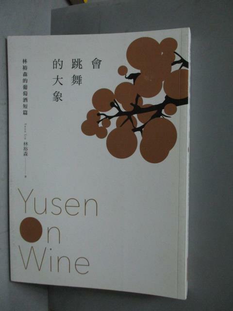 【書寶 書T1/餐飲_MPH】會跳舞的大象Yusen On Wine-林裕森的葡萄酒短篇_