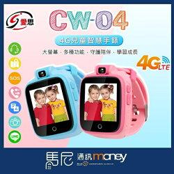 (免運)IS愛思 CW-04 4G LTE兒童智慧手錶/定位手錶/兒童安心手錶/支援Line通話/【馬尼行動通訊】