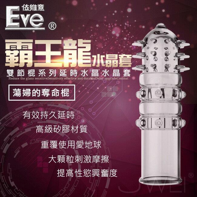 【伊莉婷】EVE 雙節棍延時水晶套裝-霸王龍 EVE-07161392