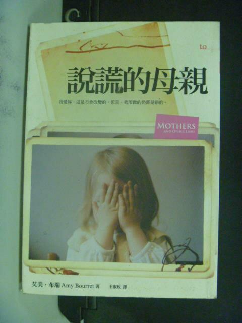【書寶二手書T9/翻譯小說_JJS】說謊的母親Mothers and Other Liars_王淑梅, 艾美.布瑞