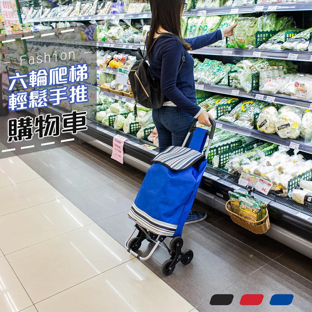 NG福利品 環保購物車 買菜車 手拉拖車 六輪可爬樓梯設計