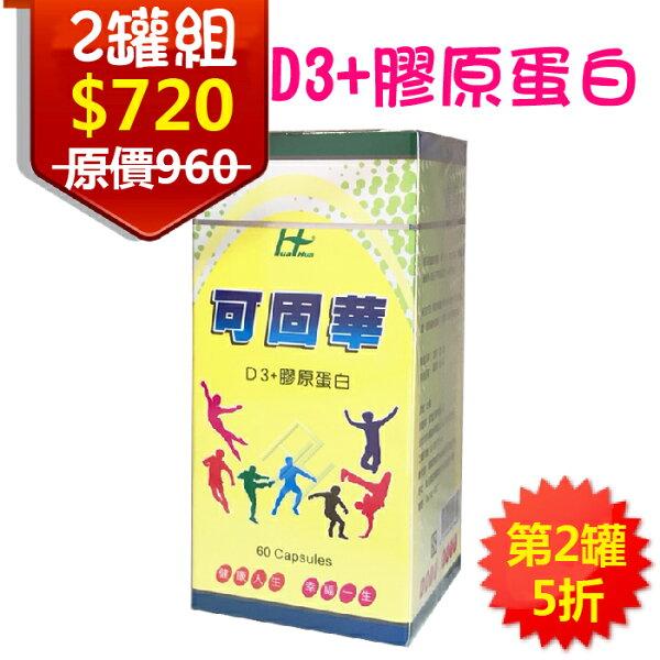 可固華D3+膠原蛋白(300毫克X60顆)2罐組維生素D3關節精固力素挺力康富久久實體店面