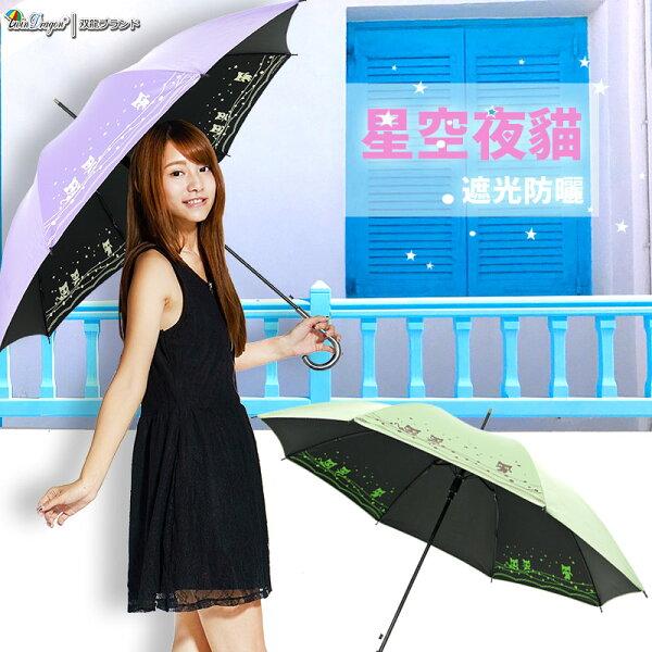 【雙龍牌】星空夜貓遮光色膠直立傘(防風抗UV降溫防曬晴雨傘)A6047C