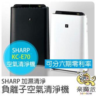 『樂魔派』SHARP 夏普 KC-E70 加濕 空氣清淨機 負離子 殺菌 除臭 除靜電 日本流行 團購 日本代購