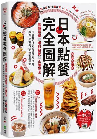 日本點餐完全圖解:看懂菜單╳順利點餐╳正確吃法,不會日文也能前進燒肉、拉麵、壽司、居酒屋10大類餐廳 | 拾書所