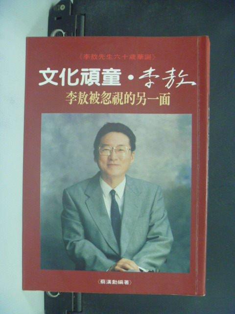 【書寶二手書T5/傳記_JOJ】文化頑童.李敖_蔡漢勳