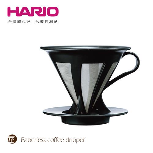 【HARIO】V60免濾紙黑色濾杯 / CFOD-02B