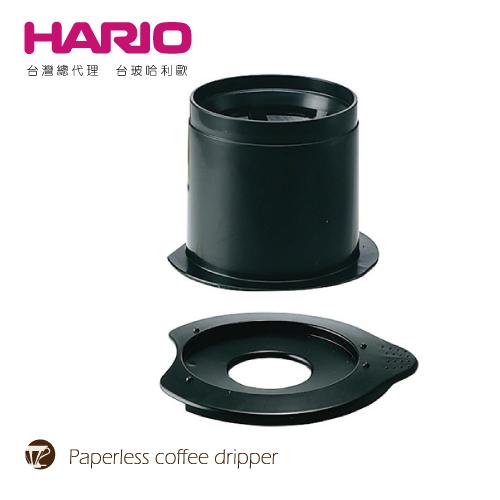 【HARIO】V60免濾紙環保濾杯 / CFOD-1B