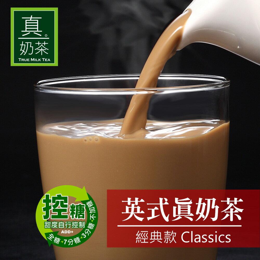 歐可茶葉 英式真奶茶 經典款(8包 / 盒) - 限時優惠好康折扣
