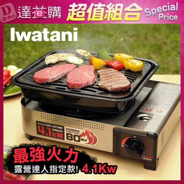 日本岩谷Iwatani戶外防風卡式爐4.1KW CB-AH-41+岩谷鑄鐵牛排烤盤 CB-P-GM - 限時優惠好康折扣