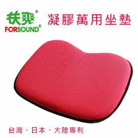 【FORSOUND扶爽凝膠萬用坐墊】4色,獲多項設計專利,含醫療等級凝膠,比矽膠,乳膠,記憶泡棉效果更佳,MIT台灣製