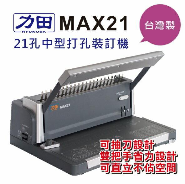 力田 MAX 21 打孔 裝訂機 21 中型機 可抽刀 雙把手省力 膠環 膠圈 辦公用 影印店