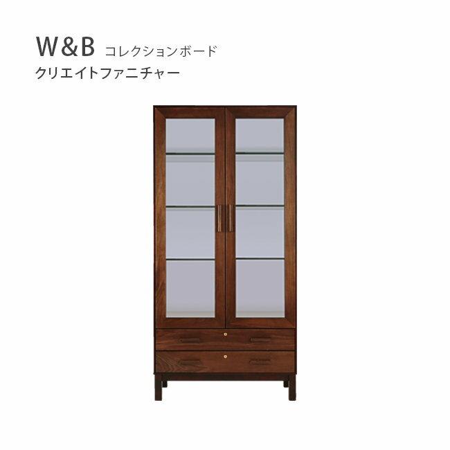 【新竹新光三越展示中】 Create Furniture 無垢 W&B 收藏展示櫃  【OUTLET】 - 限時優惠好康折扣