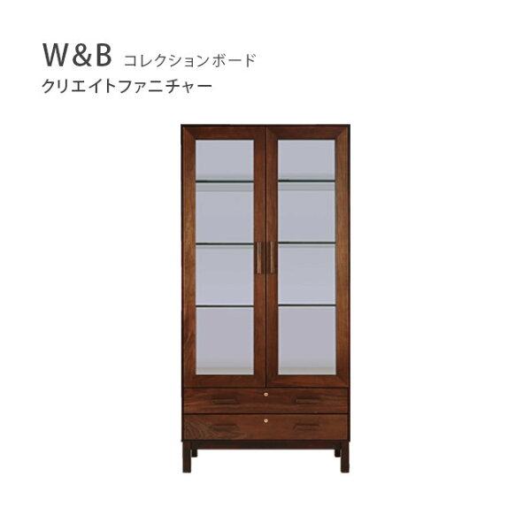 MUKU工房:【新竹新光三越展示中】CreateFurniture無垢W&B收藏展示櫃【OUTLET】